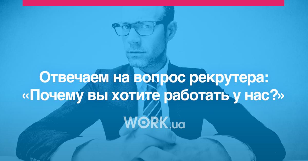 Ответы на вопрос почему вы хотите работать именно в нашей компании