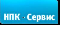 НПК-Сервіс