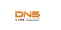 DNS, сеть супермаркетов цифровой техники