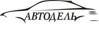Автодель
