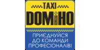 Домино, такси