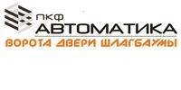 Автоматика, ПКФ, ООО (Россия)