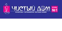 Чистый Дом Р (Крым)