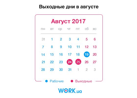 Праздничные дни в украине 2017 на новый год