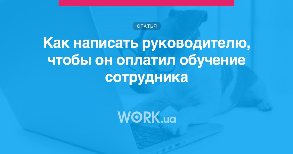 Как написать письмо руководителю, чтобы он оплатил вам обучение — Work.ua
