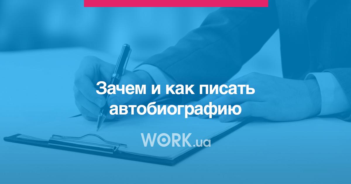 Как писать автобиографию для устройства на работу