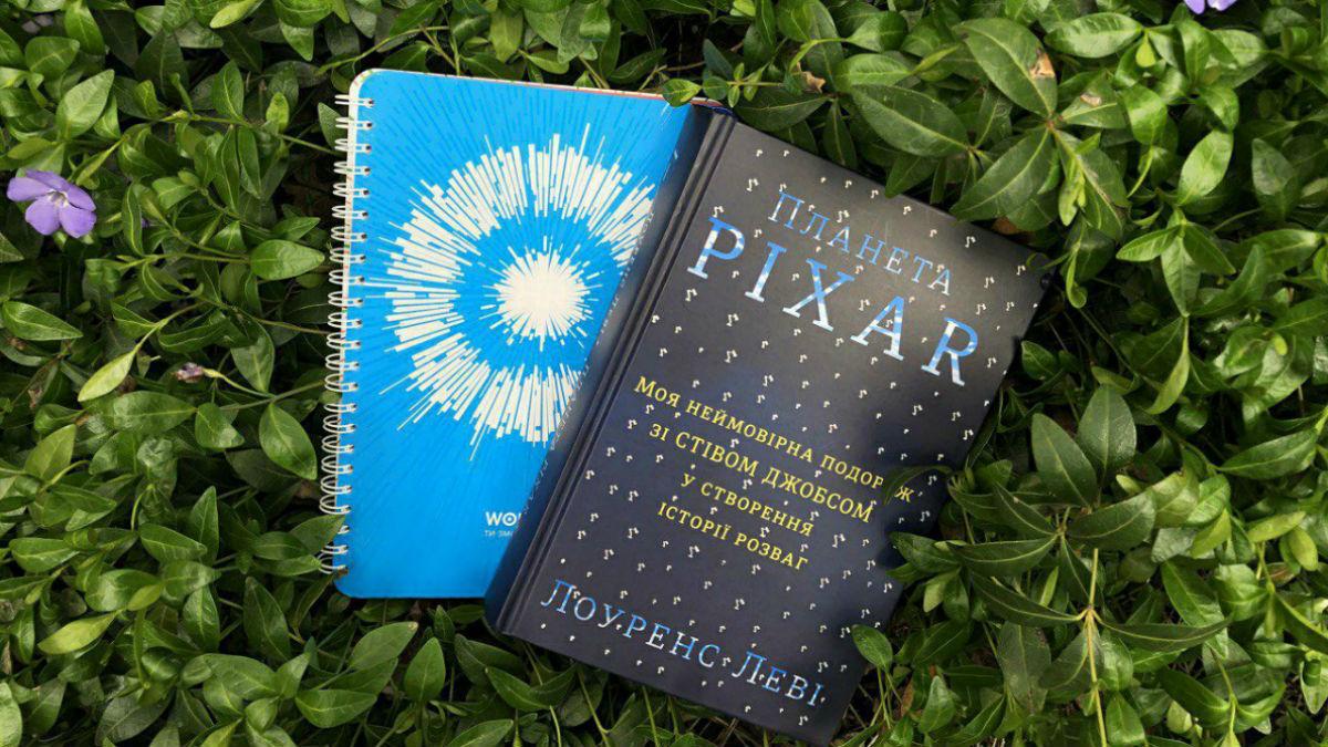 8 советов о том, как работать с творческими командами из книги Лоуренса Леви «Планета Pixar»