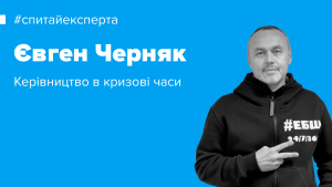 Ця криза мене сильно мотивує: Євген Черняк відповів на запитання користувачів Work.ua