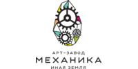 Механика, арт-завод
