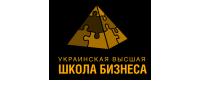 Украинская Высшая Школа Бизнеса