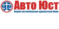 Трофименко Авто Юст, адвокатское бюро