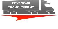 Грузовик Транссервис, ООО