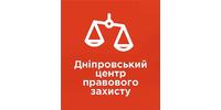 Днепровский центр правовой защиты