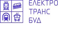 Електротрансбуд, ТОВ