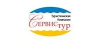 Сервис Тур, ООО