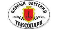 Первый Одесский Таксопарк, ООО