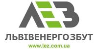 Львівенергозбут, ТОВ