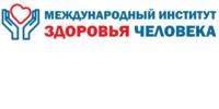 Международный Институт Здоровья Человека