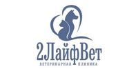 2ЛайфВет, ветеринарная клиника