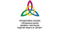 Профспілка діячів дизайну та мистецтва індустрії моди (Дніпро)