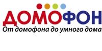 Домофон, торговая сеть