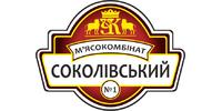 Українські ковбаси, Соколівський м'ясокомбінат, ТОВ
