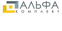 Альфа Комплект