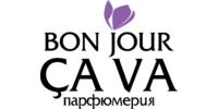 Бонжур Сава