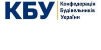 Конфедерація будівельників України (КБУ)