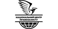 Національний центр правозахисту
