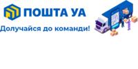 Пошта УА, ТОВ