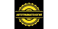 Автотравматология, СТО