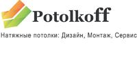 Потолкофф