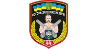 Тернопільська в/ч А3215
