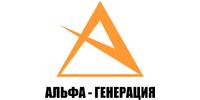 Альфа-Генерация, ООО
