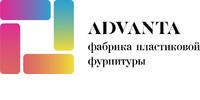 Адванта, фабрика пластиковой фурнитуры