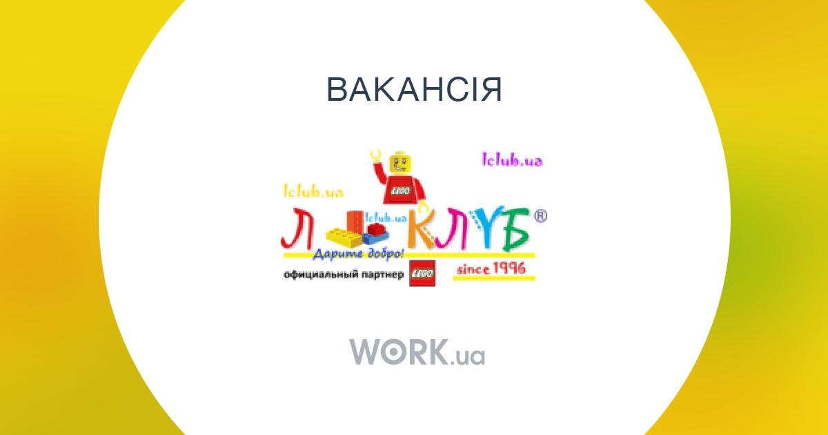 Вакансия  Продавец-консультант в магазин игрушек, компания Лклуб,  инновационная студия, работа в Харькове — Work.ua b2c82e447d1
