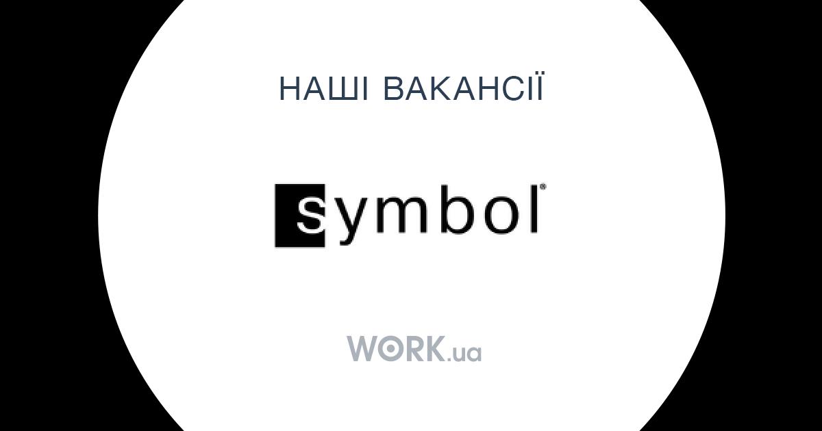 Symbol днепропетровск вакансии как устроиться в полицию девушке без опыта работы