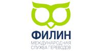 Филин, международная служба переводов