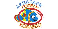 Коблево, аквапарк, готель