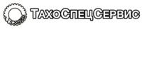 Тахоспецсервис, ООО