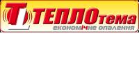 Теплотема (Днепропетровск)