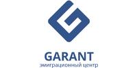 Garant, эмиграционный центр