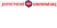 Днепропетровский калибровочный завод, ООО