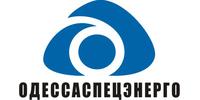 Одессаспецэнерго