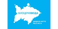 Білоцерківвода, ТОВ