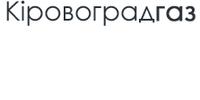Кіровоградгаз, ВАТ