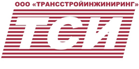 Трансстройинжиниринг, ООО