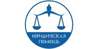 Юридическая помощь, ЧП
