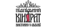 Підпільний Кіндрат